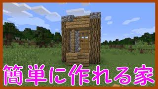 【マインクラフト】簡単な小さい家の作り方 【minecraft house tutorial】