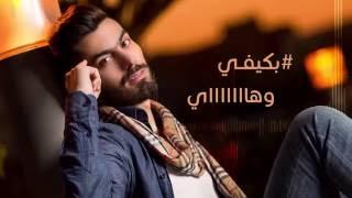 getlinkyoutube.com-عمار مجبل و ناصر الكويتي - بكيفي ( حصرياً ) | 2016