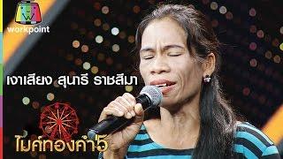 getlinkyoutube.com-เงาเสียงสุนารี ราชสีมา | พี่สุ นกน้อย | เพลงกล่อมลูก
