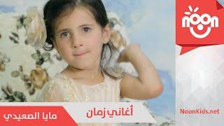 getlinkyoutube.com-مايا الصعيدي - أغاني زمان  | Maya Alsaidie - Aghani Zaman