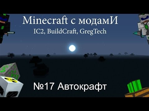 Minecraft с модами [IC2, BuildCraft, Forestry, GregTech]: №17 Автокрафт