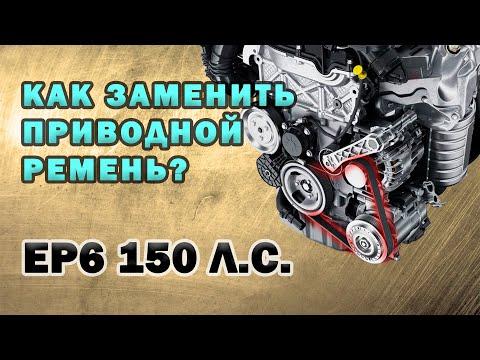 Замена приводного ремня генератора двигателя EP6 150 лс Пежо Ситроен Мини Купер