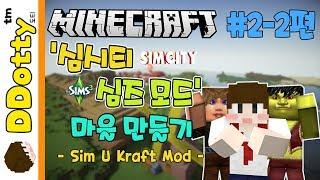 getlinkyoutube.com-노란풍차 건설!! [심시티+심즈 모드 마을 만들기] #2-2편 - Sim U Kraft Mod - 마인크래프트 Minecraft [도티]