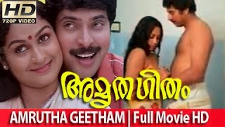 getlinkyoutube.com-Malayalam Full Movie - Amrutha Geetham - Mammootty Romantic Full Movies [HD]