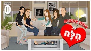 getlinkyoutube.com-כולם אוהבים את הלה - קליפ אנימציה לבת מצווה