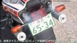 getlinkyoutube.com-The絶版車File RZV500R