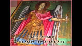 getlinkyoutube.com-ΠΑΤΕΡ ΕΛΠΙΔΙΟΣ.Το δάκρυ του Αρχαγγέλου