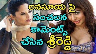 Sri Reddy Latest Video | Sri Reddy Comments on Anasuya | అనసూయ పై సంచలన కామెంట్స్ చేసిన శ్రీ రెడ్డి