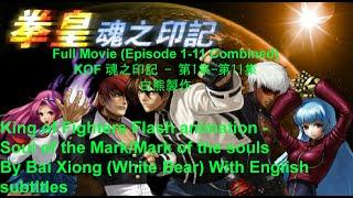getlinkyoutube.com-KOF 魂之印记 - KOF Soul of the Mark/Mark of the souls - Full Movie