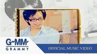 getlinkyoutube.com-รักเธอจนเหนื่อยหัวใจ - ศิรศักดิ์ อิทธิพลพาณิชย์【OFFICIAL MV】