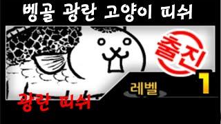 getlinkyoutube.com-[냥코대전쟁] 광란의 피쉬 - 활어회 초고난도 (광란시리즈!! 일곱번째!!)The Battle Cats