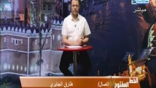 getlinkyoutube.com-إتصال / طارق الجابري