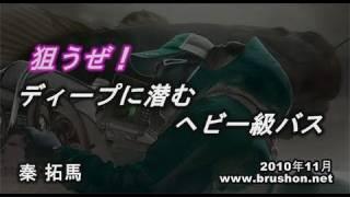 getlinkyoutube.com-狙うぜ!ディープに潜むヘビー級バス/秦拓馬☆琵琶湖