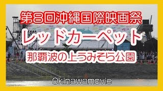 getlinkyoutube.com-第8回沖縄国際映画祭2016 8th Okinawa International Movie Festival (那覇波の上うみそら公園)No1