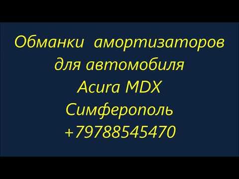 Обманки амортизаторов автомобиля Acura MDX 1500 руб пара   +79788545470