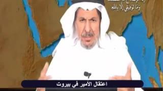 getlinkyoutube.com-حركة الإصلاح : اعتقال الأمير في بيروت