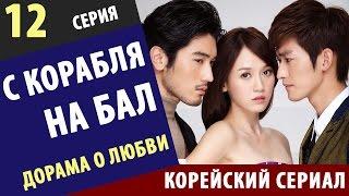 getlinkyoutube.com-С КОРАБЛЯ НА БАЛ ► 12 Серия Корейские сериалы на русском Дорама лучшие корейские сериалы