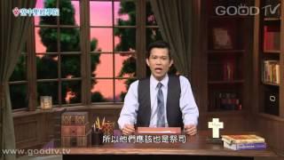 getlinkyoutube.com-空中聖經學院~撒迦利亞書(4)罪得赦免的福音