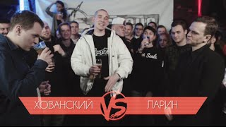 VERSUS #4 (сезон III): Хованский VS Ларин