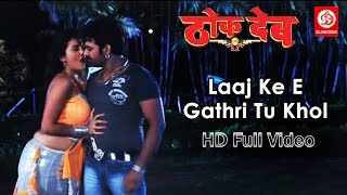 getlinkyoutube.com-Laaj Ke E Gathri Tu Khol | Full Video Song | Thok Deb | Pawan Singh | Indu Sonali