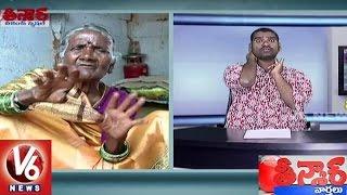 getlinkyoutube.com-Bithiri Sathi Funny Conversation With His Grandmother || Weekend Teenmaar News || V6 News
