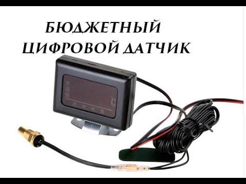 Бюджетный цифровой датчик температуры охлаждающей жидкости на BMW E36