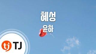 getlinkyoutube.com-Comet 혜성_Younha 윤하_TJ노래방 (Karaoke/lyrics/romanization/KOREAN)