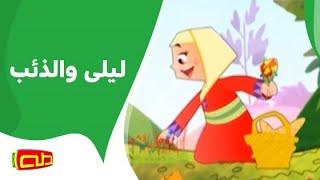 getlinkyoutube.com-ليلى والذئب | أناشيد للأطفال