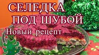 """getlinkyoutube.com-Селедка Под Шубой. Новый рецепт классической """"шубы"""".  Dressed Herring Salad."""