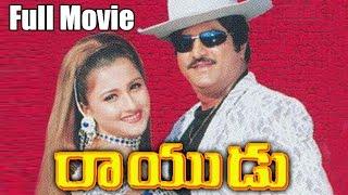 getlinkyoutube.com-Rayudu Telugu Full Length Movie || Mohan Babu, Prathyusha, Rachana, Soundarya