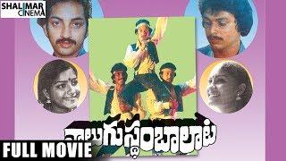 getlinkyoutube.com-Nalugu Stambalata Telugu Full Length Movie || Naresh, Pradeep, Poornima, Tulasi