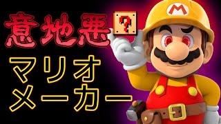 getlinkyoutube.com-意地悪マリオメーカー【実況】part1