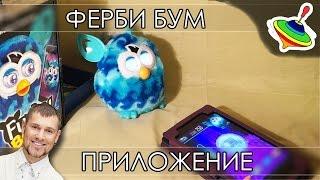 getlinkyoutube.com-Ферби Бум 2013 - Играем с планшетом!