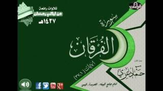 getlinkyoutube.com-سورة الفرقان(1ـ37) القارئ حماد عزي | رمضان 1437هـ