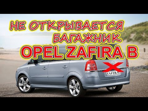 Не открывается багажник Opel Zafira B, Corsa C, Meriva. Практика ремонта.