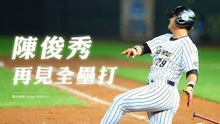 getlinkyoutube.com-2015-05-09 Lamigo vs EDA 陳俊秀再見全壘打