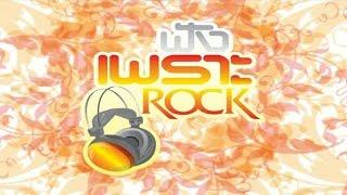 getlinkyoutube.com-รวมเพลง - ฟังเพราะ Rock