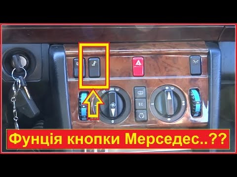 Где в Mercedes-Benz Х находится реле омывателя заднего стекла