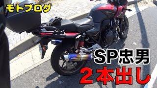 getlinkyoutube.com-【モトブログ】SP忠男 2本出しマフラーの音 CB400SB 【Motovlog】