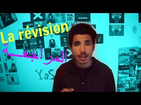 YassTube | La révision - المراجعة