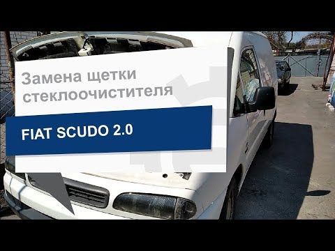 Замена щетки стеклоочистителя Velgio EN65 на Fiat Scudo
