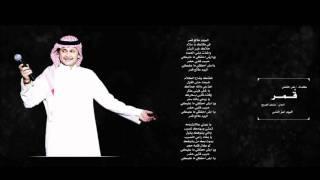 getlinkyoutube.com-طالع قمر عبدالمجيد عبدالله