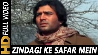 getlinkyoutube.com-Zindagi Ke Safar Mein Guzar Jaate | Kishore Kumar | Aap Ki Kasam 1974 Songs