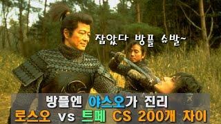 getlinkyoutube.com-야스오 vs 트페 CS200개 차이 유지법 (숨도못쉼)