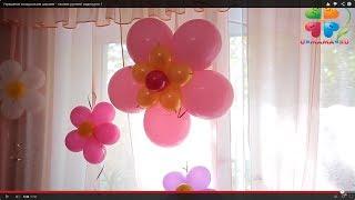 getlinkyoutube.com-Украшение воздушными шарами - своими руками! видеоурок 1
