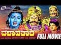 Dashavathara -- ದಶಾವತಾರ|Kannada Full HD Movie |  Dr.Rajkumar | Leelavathi| Udaykumar| Devotional