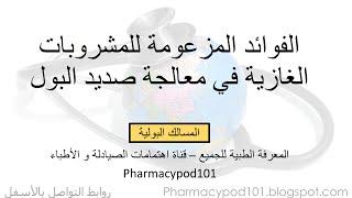 صديد البول و المشروبات الغازية - مسالك #1611 | Urine pus soda