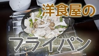 getlinkyoutube.com-【キャンプ道具】洋食屋のフライパン!【アウトドア道具】