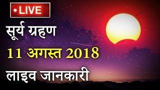 लाइव सूर्य ग्रहण अगस्त 2018, सूर्य ग्रहण 11 अगस्त 2018 की सम्पूर्ण जानकारी ।