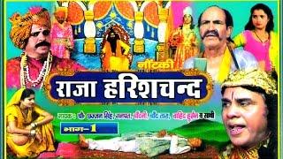Raja Harischandra | राजा हरिश्चंद | Nautanki | Hariyanvi Stage Show